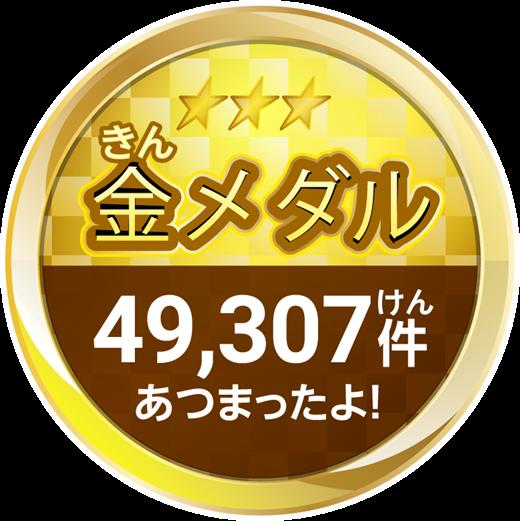 第1種目メダル