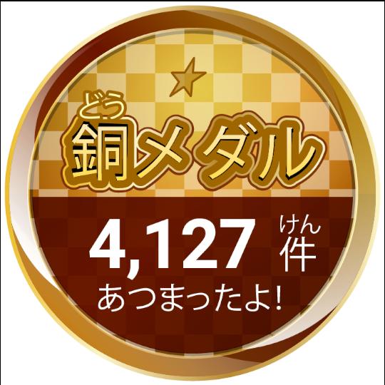 第4種目メダル